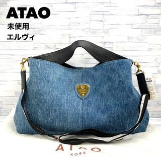 ATAO - 未使用 アタオ ATAO  デニム  エルヴィ ハンドバッグ  ショルダー