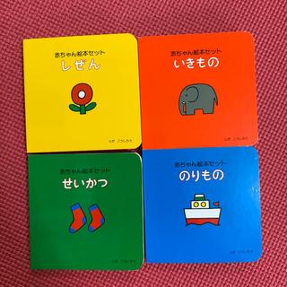 赤ちゃん絵本セット(絵本/児童書)