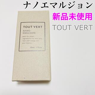 【新品未使用】トゥヴェール ナノエマルジョン 浸透湿潤セラミド10% 50ml