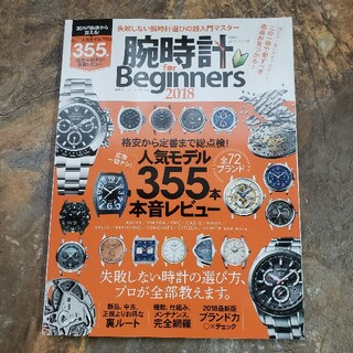 腕時計for Beginners 2018(科学/技術)