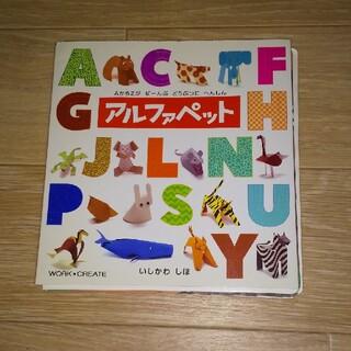 コクヨ(コクヨ)のアルファペット クラフトブック アルファベット 工作(知育玩具)