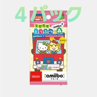 Nintendo Switch - サンリオ amiibo カード 4パックセット