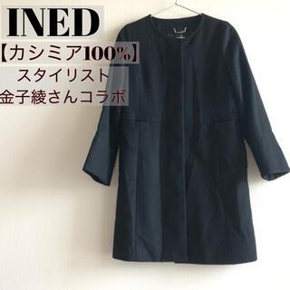 イネド(INED)の【カシミア100%】イネド INED ノーカラー コート 黒 S 7 ブラック(ロングコート)