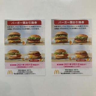 マクドナルド(マクドナルド)のマクドナルド バーガー類お引換券 2枚セット(フード/ドリンク券)