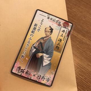 薄桜鬼 乗車記念証 井上源三郎(カード)