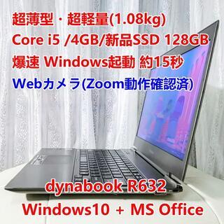 東芝 - 超薄型モバイルPC i5/SSD/Office/Zoom 超軽量1.08kg
