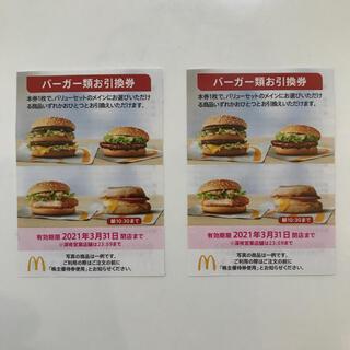 マクドナルド(マクドナルド)のマクドナルド バーガー類引換券 2枚セット(フード/ドリンク券)
