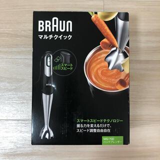 ブラウン(BRAUN)のBRAUN ハンドブレンダー MQ700 マルチクイック7(フードプロセッサー)