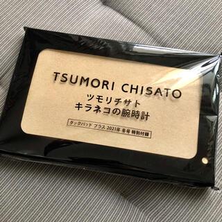 ツモリチサト(TSUMORI CHISATO)の《値下げ中!》『クックパッドプラス』冬号付録【ツモリチサト】キラネコの腕時計(腕時計)
