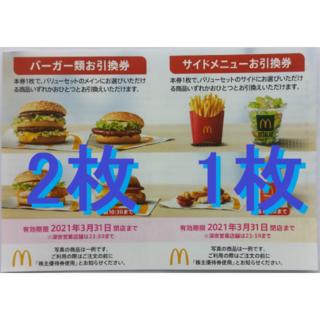 マクドナルド(マクドナルド)のマクドナルド バーガー券2枚&サイドメニュー券1枚 2021年3月期限 -x(フード/ドリンク券)