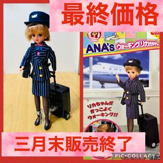 Takara Tomy - ANAsウォーキングリカちゃん