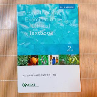 セイカツノキ(生活の木)のアロマテラピー検定公式テキスト2級 (資格/検定)