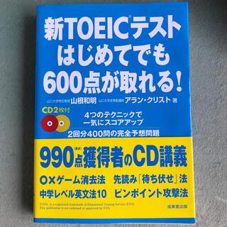 新TOEICテストはじめてでも600点が取れる!