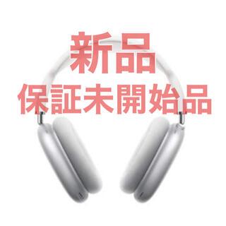 アップル(Apple)の【新品】Apple AirPods Max - シルバー(ヘッドフォン/イヤフォン)