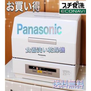Panasonic - お買い得✨良品✨Panasonic パナソニック 食器洗い乾燥機