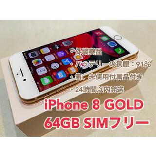 iPhone - Apple iPhone 8 Gold 64GB SIMフリー