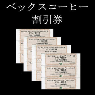 JR東日本 株主優待 株主サービス券 ベックスコーヒー100円割引券 12枚(フード/ドリンク券)