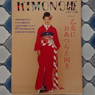 KIMONO姫 ②おあつらえ編