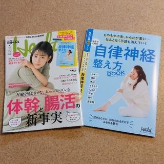 ニッケイビーピー(日経BP)のひなた様専用 日経ヘルス4月号 自律神経整え方book付録(健康/医学)