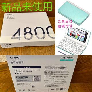 CASIO - カシオ電子辞書⭐️新品⭐️EX-word  XD-SX4800❣️グリーン⭐️