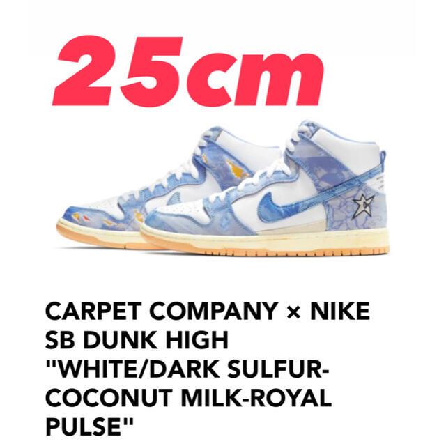 NIKE(ナイキ)のCARPET COMPANY × NIKE SB DUNK HIGH メンズの靴/シューズ(スニーカー)の商品写真