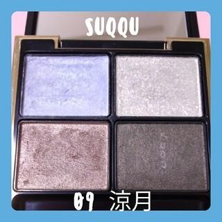 SUQQU - 【SALE価格】SUQQUアイシャドウ涼月