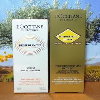 L'OCCITANE - 7%offクーポン対象☆ロクシタン 美肌ケアセット