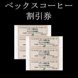 JR東日本 株主優待 株主サービス券  ベックスコーヒー100円割引券 6枚(フード/ドリンク券)