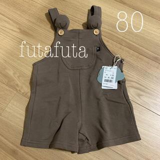 futafuta - フタフタ クマミミサロペット 80