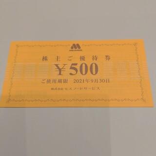 モスバーガー(モスバーガー)のモスバーガー株主優待券3000円分(フード/ドリンク券)