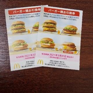 マクドナルド 株主優待 バーガー 引換券 ×2枚(フード/ドリンク券)