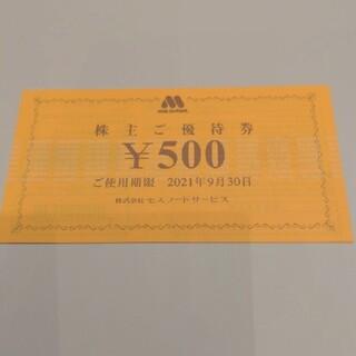 モスバーガー株主優待券3000円分(フード/ドリンク券)