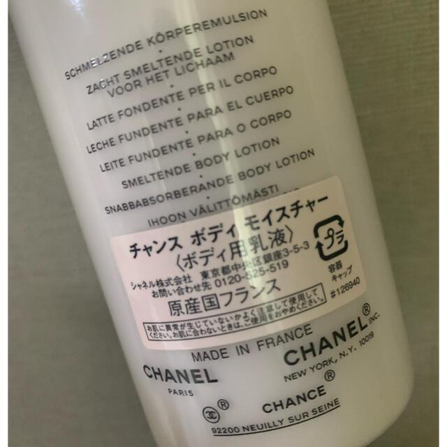 CHANEL(シャネル)の【CHANEL】ボディ乳液  チャンス オー タンドゥル ボディ モイスチャー コスメ/美容のボディケア(ボディローション/ミルク)の商品写真