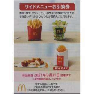 マクドナルド(マクドナルド)のマクドナルド 株主優待 サイドメニュー券1枚 2021年3月期限 -u(フード/ドリンク券)