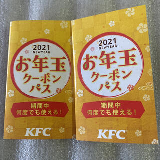 お年玉 クーポンパス 2021  ケンタッキー フライドチキン KFC(フード/ドリンク券)