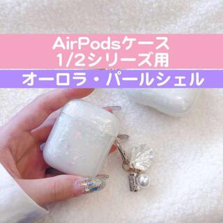 Airpods1/2 オーロラ ホログラフィック パールシェル ケース カバー(その他)