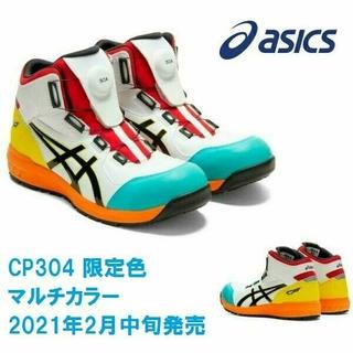 asics - 最終値引き中、アシックス安全靴限定マルチカラー 26.5cm