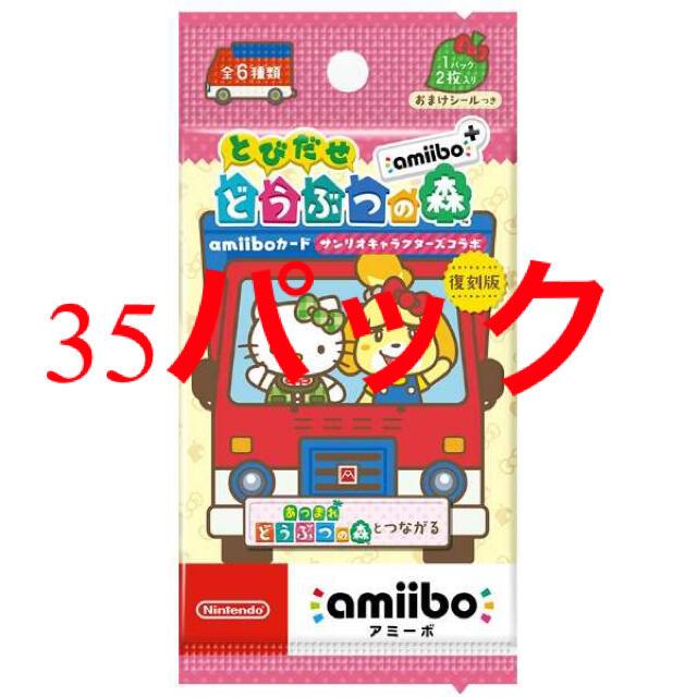 サンリオ(サンリオ)のどうぶつの森 サンリオ amiibo カード 35パックセット エンタメ/ホビーのアニメグッズ(カード)の商品写真