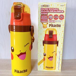 ポケモン - ポケモン ピカチュウ フェイス柄☆超軽量 470ml ダイレクトステンレスボトル