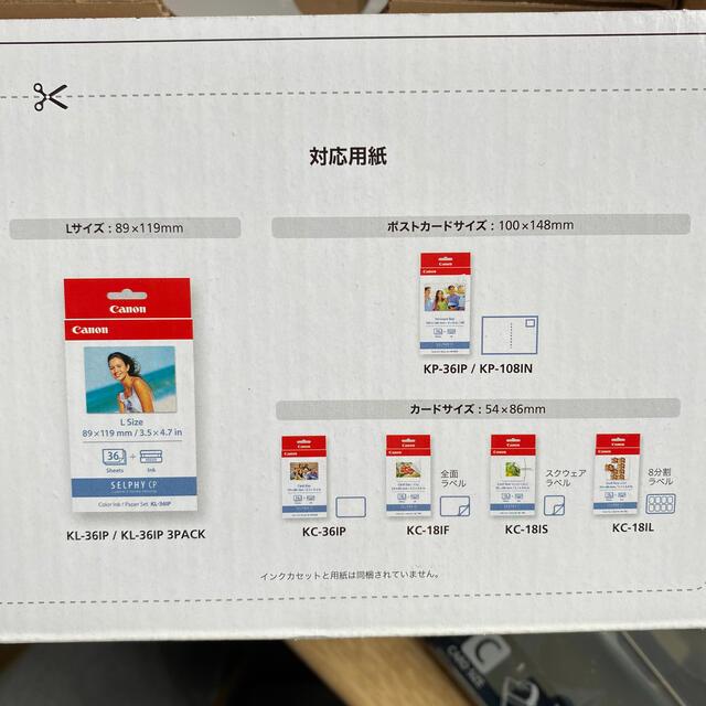 Canon(キヤノン)のCanon SELPHY フォトプリンター スマホ/家電/カメラのスマホ/家電/カメラ その他(その他)の商品写真