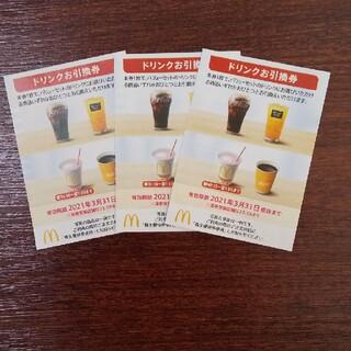 マクドナルド 株主優待 ドリンク 引換券 ×3枚(フード/ドリンク券)