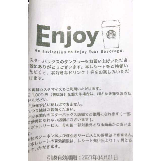 Starbucks Coffee(スターバックスコーヒー)のスタバチケット1枚 チケットの優待券/割引券(フード/ドリンク券)の商品写真