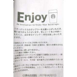 スターバックスコーヒー(Starbucks Coffee)のスタバチケット1枚(フード/ドリンク券)