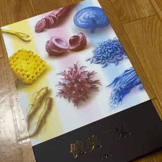 POLA - 箱から出して発送 新品★POLA ポーラ★健美三泉スペシャルセットex