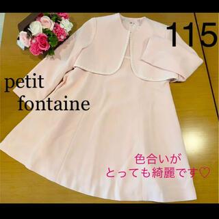 ★petit fontaine★115cm★優しい雰囲気ピンクで素敵です♪