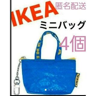 IKEA - イケア新品♪青色4個 可愛いです(^-^)ミニバッグ キーホルダー  クノーリグ