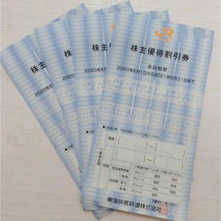 ジェイアール(JR)のJR東海  株主優待券  4枚(鉄道乗車券)