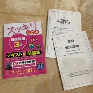 TAC出版 - スッキリわかる日商簿記3級 第11版
