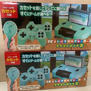 ラケコンパック 2種セット ファミコン  互換機(家庭用ゲーム機本体)