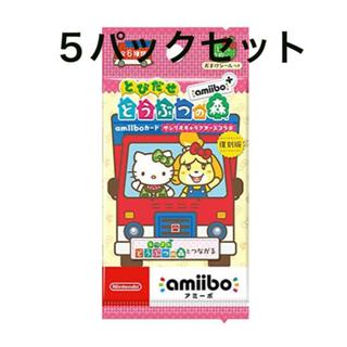 ニンテンドースイッチ(Nintendo Switch)の5パック アミーボ サンリオ(カード)